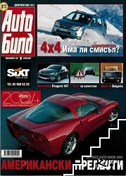 Auto-Bild. Бр. 2 / 2004