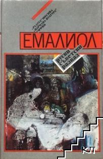 Емалиол
