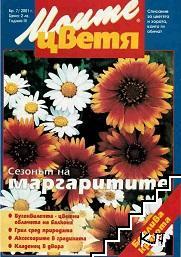 Моите цветя. Бр. 7 / 2001