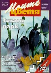 Моите цветя. Бр. 1 / 2002