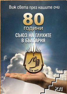 80 години съюз на глухите в България