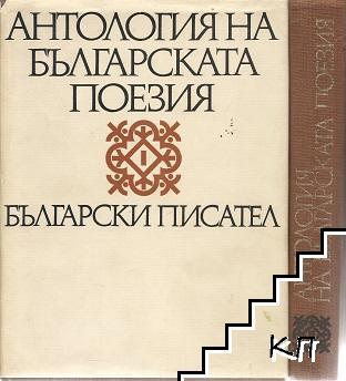 Антология на българската поезия. Том 1-2