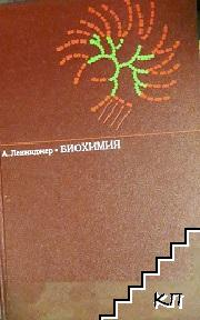 Биохимия