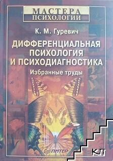 Дифференциальная психология и психодиагностика