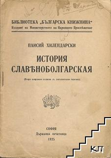 История Славяноболгарская