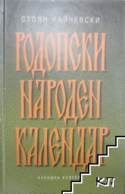 Родопски народен календар