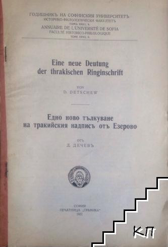 Едно ново тълкуване на тракийския надпись оть Езерово / Eine neue Deutung der trakischen Ringinschrift eutung