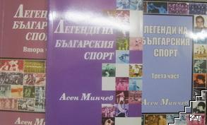 Легенди на българския спорт. Част 1-3