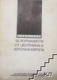 Наръчник за журналисти от Централна и Източна Европа