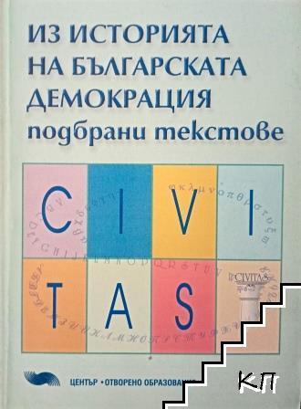 Из историята на българската демокрация