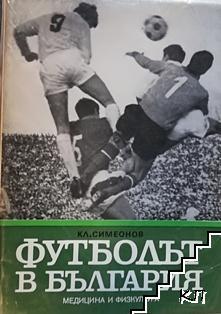 Футболът в България