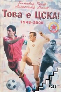Това е ЦСКА!