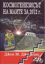 Космогенезисът на маите за 2012 г.