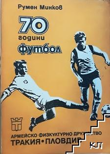 "70 години футбол в АФД ""Тракия"" - Пловдив (1912-1982)"