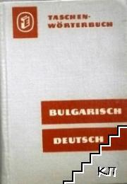 Bulgarisch-Deutsch Taschen-wörterbuch