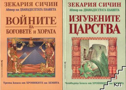 Хрониките на Земята. Книга 3-4