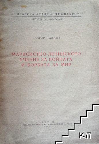 Марксистко-ленинското учение за войната и борбата за мир