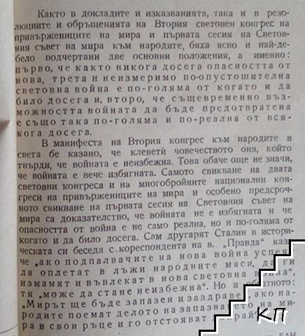 Марксистко-ленинското учение за войната и борбата за мир (Допълнителна снимка 1)