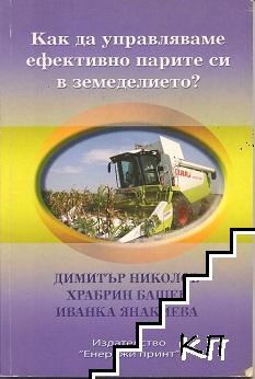 Как да управляваме ефективно парите си в земеделието?