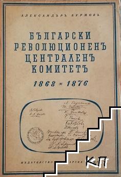Български революционенъ централенъ комитетъ (1868-1876)