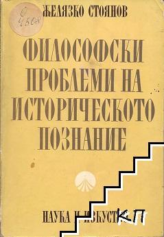 Философски проблеми на историческото познание