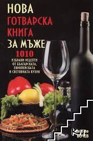 Нова готварска книга за мъже