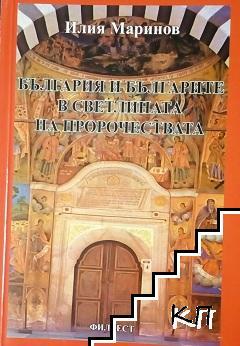 България и българите в светлината на пророчествата