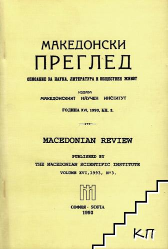 Македонски преглед. Кн. 3 / 1993