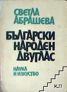 Български народен двуглас