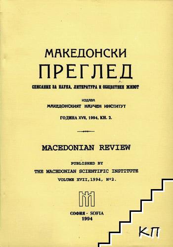 Македонски преглед. Кн. 2 / 1994