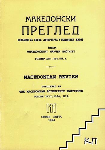 Македонски преглед. Кн. 3 / 1994