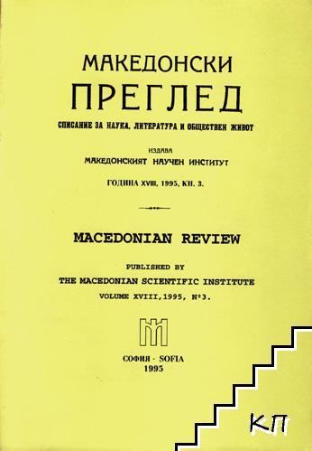 Македонски преглед. Кн. 3 / 1995