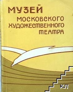 Музей московского художественного театра