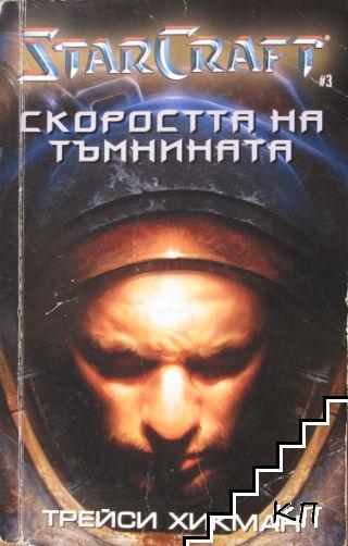 StarCraft. Книга 3: Скоростта на тъмнината
