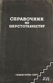 Справочник по шерстоткачеству