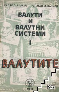 Валути и валутни системи. Книга 1