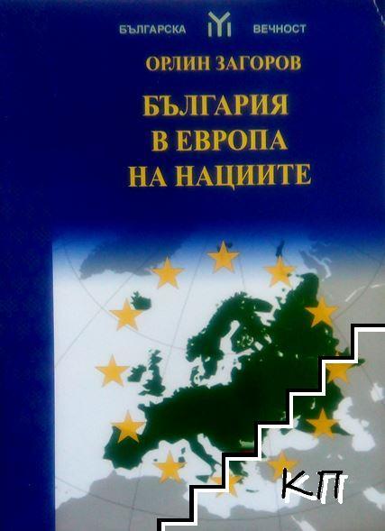 България в Европа на нациите