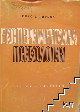 Експериментална психология