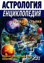 Астрология: Енциклопедия стъпка по стъпка