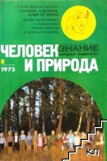 Человек и природа. Бр. 8 / 1975