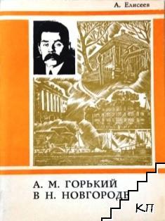 А. М. Горький в Н. Новгороде