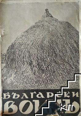 Български воинъ. Бр. 10 / 1937
