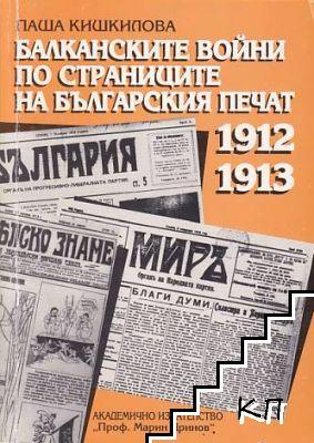 Балканските войни по страниците на българския печат 1912-1913