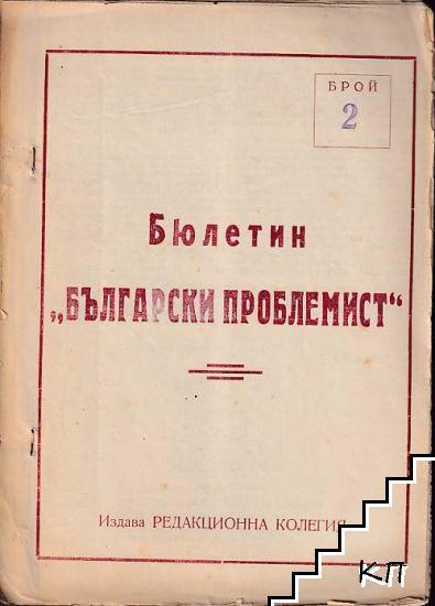 """Бюлетин """"Български проблемист"""". Бр. 2-3"""