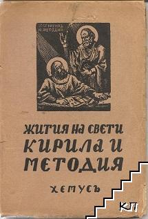 Жития на Свети Кирила и Методия