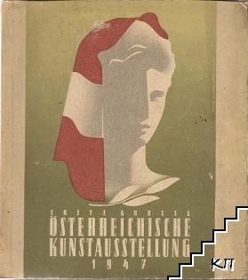 Erste grosse österreichische Kunstausstellung 1947