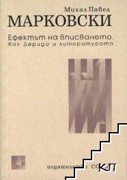 Ефектът на вписването. Жак Дерида и литературата