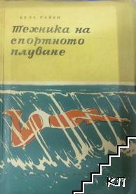 Техника на спортното плуване
