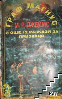 Граф Магнус и още 12 разказа за призраци