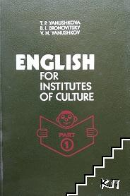 English for institutes of culture. Part 1